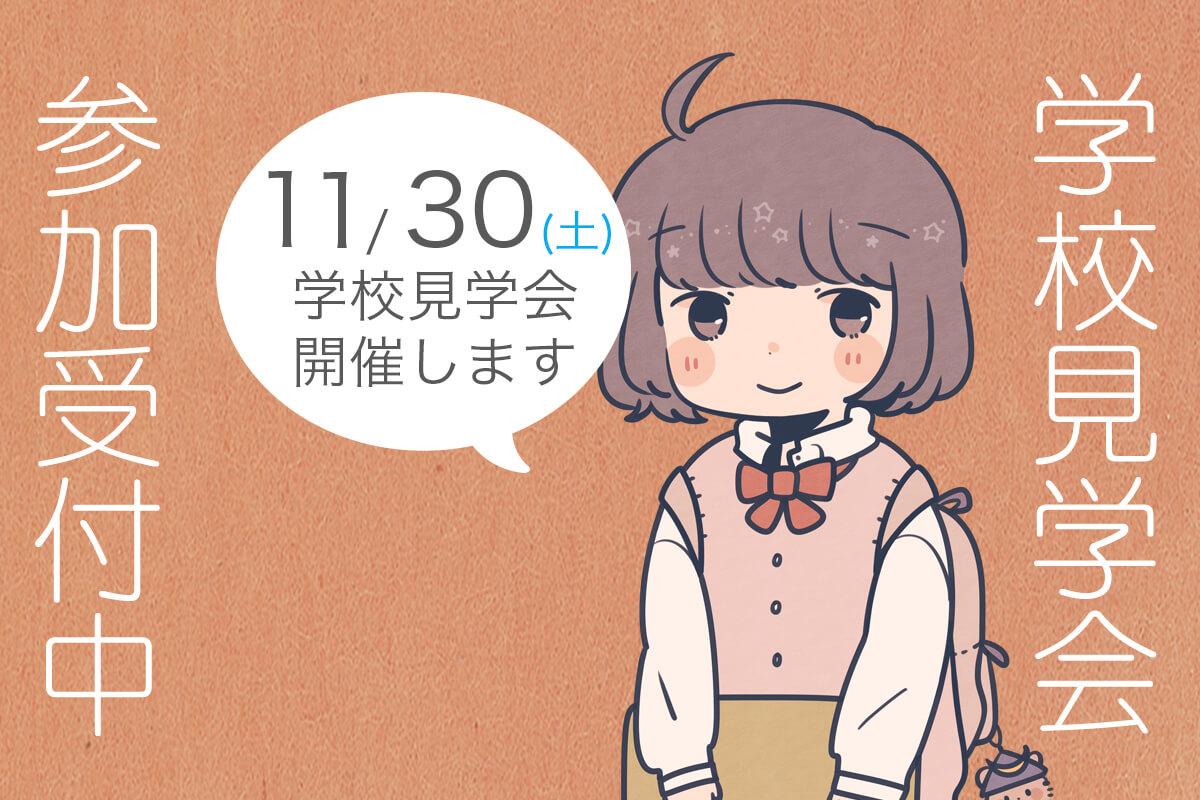 【イベント情報】2019年11月30日(土曜日)に学校見学会を開催します。