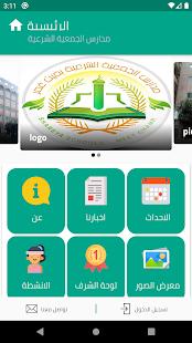 Download Shareya Private School For PC Windows and Mac apk screenshot 2