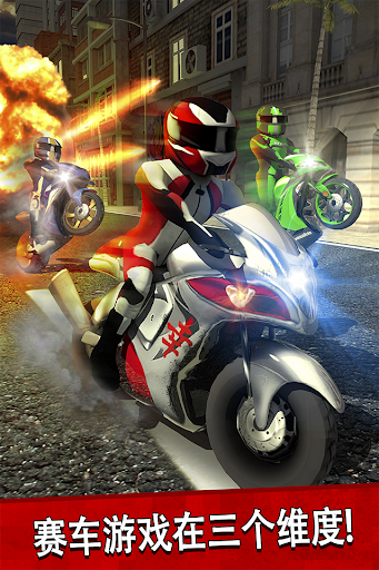 最好的摩托车赛车游戏 驱动你的摩托车在高速公路