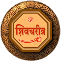Shiv - Charitra (छत्रपती शिवाजी महाराज चरित्र) icon