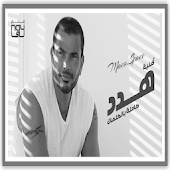 Amr Diab Haded 2018 Lyrics