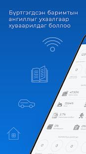 App ebarimt APK for Windows Phone
