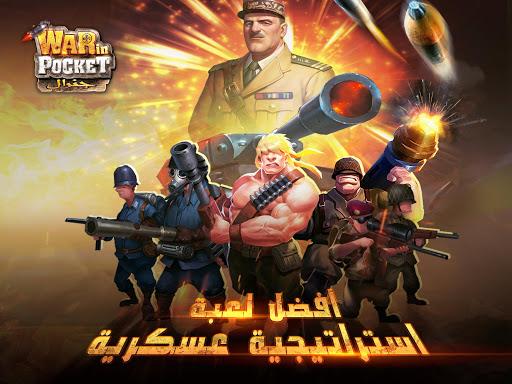 War in Pocket: u062cu0646u0631u0627u0644 apkpoly screenshots 11