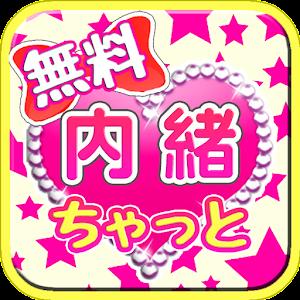 友達作り無料の出会系アプリ内緒チャット for PC and MAC