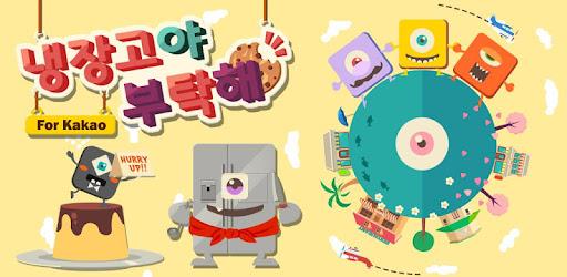 냉장고야 부탁해 for kakao game (apk) free download for Android/PC/Windows screenshot