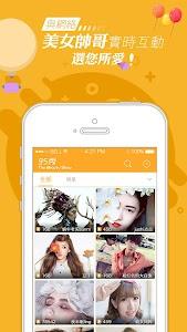 95Live直播-免費中文語音視訊互動直播家族 screenshot 1
