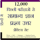 12000+ Previous Years GK In Hindi Offline Download for PC Windows 10/8/7