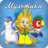 com.client.rus.mults
