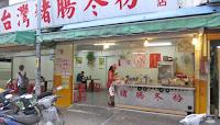 金台灣 豬腸冬粉