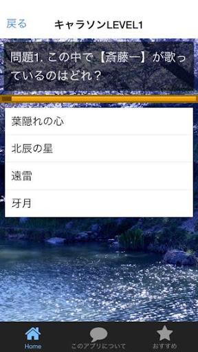 無料娱乐Appの音楽クイズ for 薄桜鬼~オトメイト無料アプリクイズ|記事Game