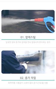 카앤쿡-세차,스팀세차,광택,유리막코팅 등 실시간예약 screenshot 3
