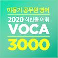 [이동기] 2020 공무원 영어 VOCA 최빈출 어휘 3000 icon