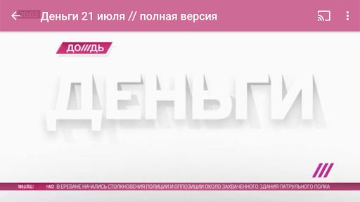 TV Rain 2.8.29 screenshots 3