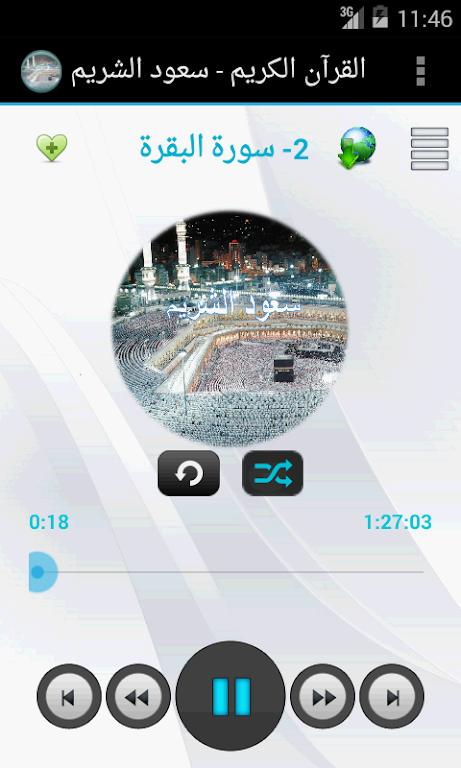 Download سعود الشريم لا اعلانات Apk Latest Version 1 5 For