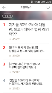 Joongang ilbo Screenshot 2