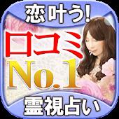 """【人気NO.1】恋叶う◎的中霊視占い""""星乃 愛実"""""""