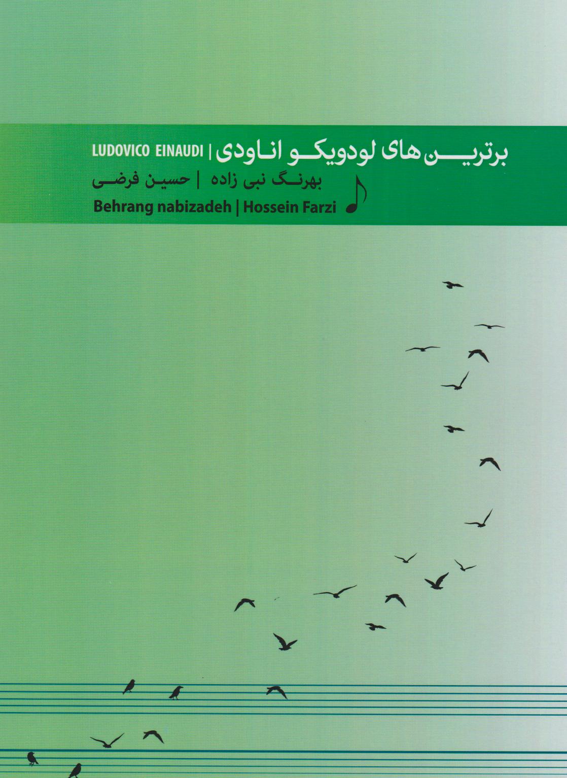 کتاب برترینهای لودویکو اناودی بهرنگ نبیزاده حسین فرضی انتشارات مولف