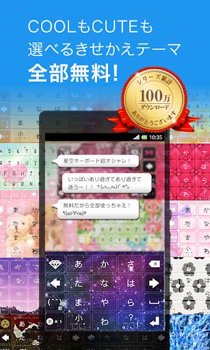 Yahoo キーボード 無料きせかえ・顔文字アプリ