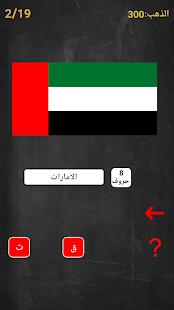 احزر اسم الدوله - náhled