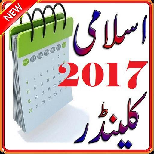 Islamic Calendar 2017 file APK for Gaming PC/PS3/PS4 Smart TV