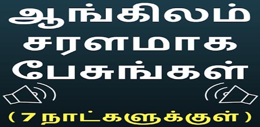 How To Speak English Fluently Through Tamil Pdf