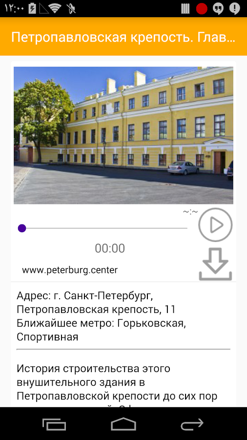 Аудиогид по Санкт-Петербургу!- screenshot