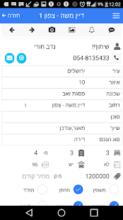 ‫תוכנת תיווך Webtiv‬‎- screenshot thumbnail