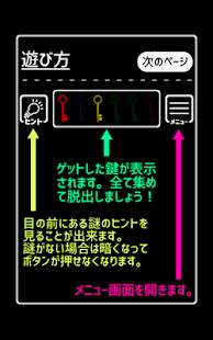 Download 脱出ゲーム - 6つのカギ For PC Windows and Mac apk screenshot 10