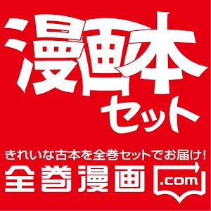 漫画セット一気に届く通販サイト「全巻漫画.com」