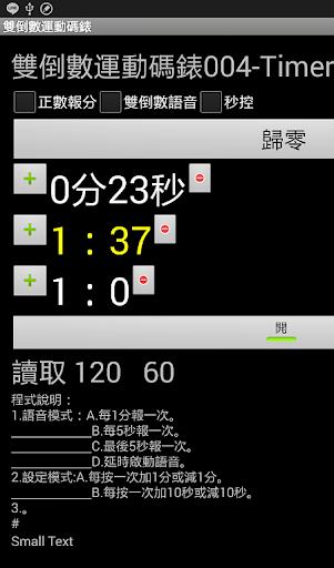 功能型碼錶