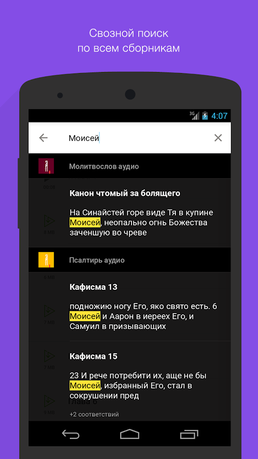 Евангелие от Луки: Библия- screenshot