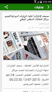 UAE News | Abu Dhabi, Dubai - náhled