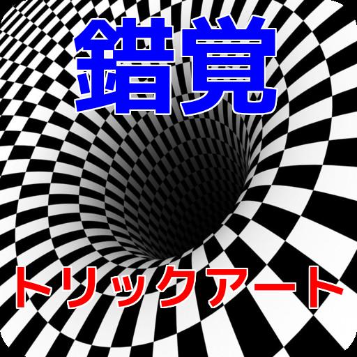 目の錯覚とトリックアートで目の診断 娛樂 App LOGO-APP開箱王