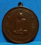 เหรียญทรงผนวช พ.ศ.2508 บล็อกเต็ม - หน้าเว้า เนื้อทองแดง