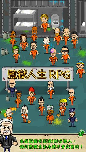 監獄人生 RPG