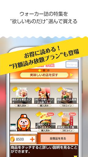 ウォーカータッチ お出かけ&エンタメ情報 玩旅遊App免費 玩APPs