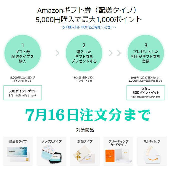Prime会員限定【Amazonギフト券(配送タイプ)5,000円以上購入で最大1,000ポイントもらえる:一回限定】7月16日注文分まで