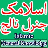 Islamic General Knowledge Urdu