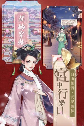 花舞宮廷 screenshot 10