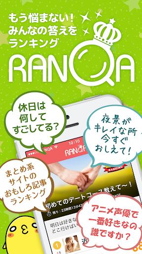 RanQA 悩みや疑問をランキングでアンサーするQ Aアプリ