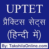 UPTET Practice Sets in Hindi
