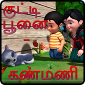 Tải Game Kutty Poonai