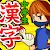 中学生漢字(手書き&読み方)-無料の中学生勉強アプリ file APK Free for PC, smart TV Download