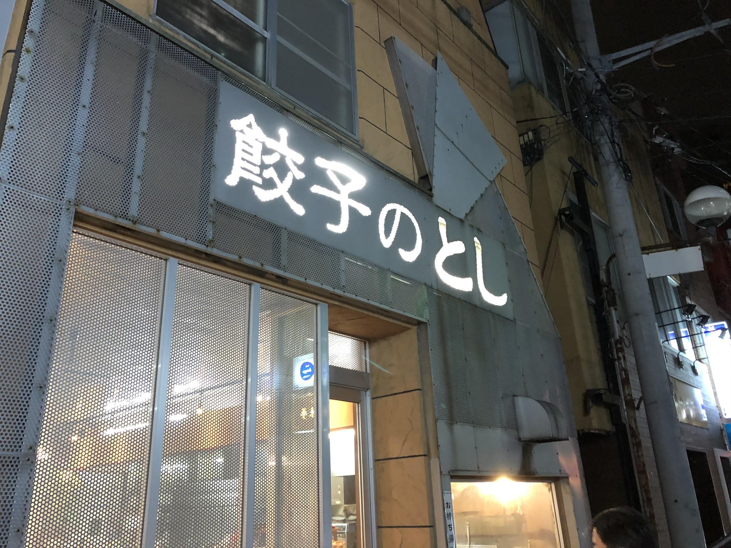 関東でご飯を食べよう