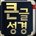 개역개정판 큰글성경 icon