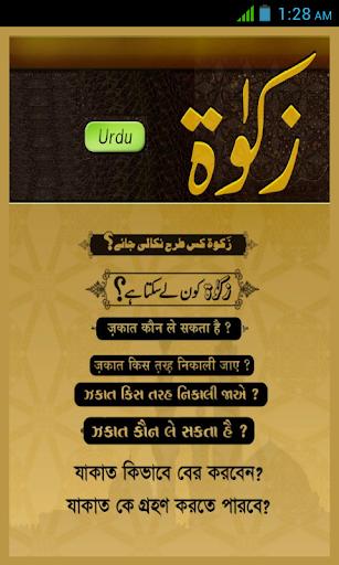 Zakat Ka Tarkia Urdu