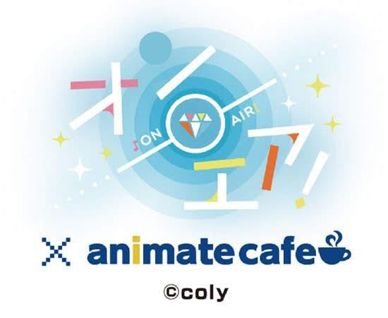 『オンエア!』×「アニメイトカフェ」ロゴ