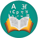 English Nepali Dictionary 2019 icon