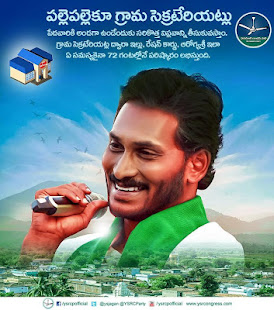 Download YS JAGAN THE PEOPLE'S LEADER For PC Windows and Mac