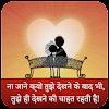 Hindi Love Shayari Images APK